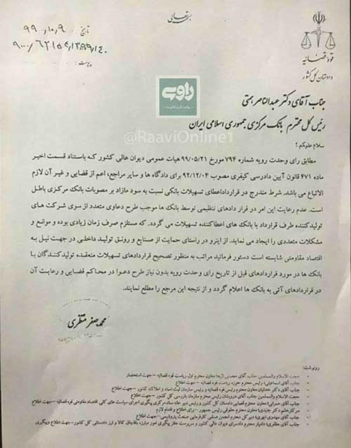 نامه دادستان کل کشور به رئیس کل بانک مرکزی