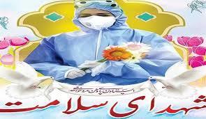 کرونا  |  ثبت اولین شهیدای سلامت در استان خراسان رضوی