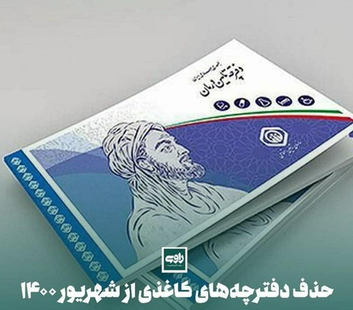حذف دفترچههای کاغذی از شهریور ۱۴۰۰