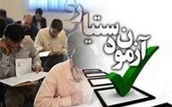 نتایج «سختترین» «آزمون» ایران فردا اعلام میشود