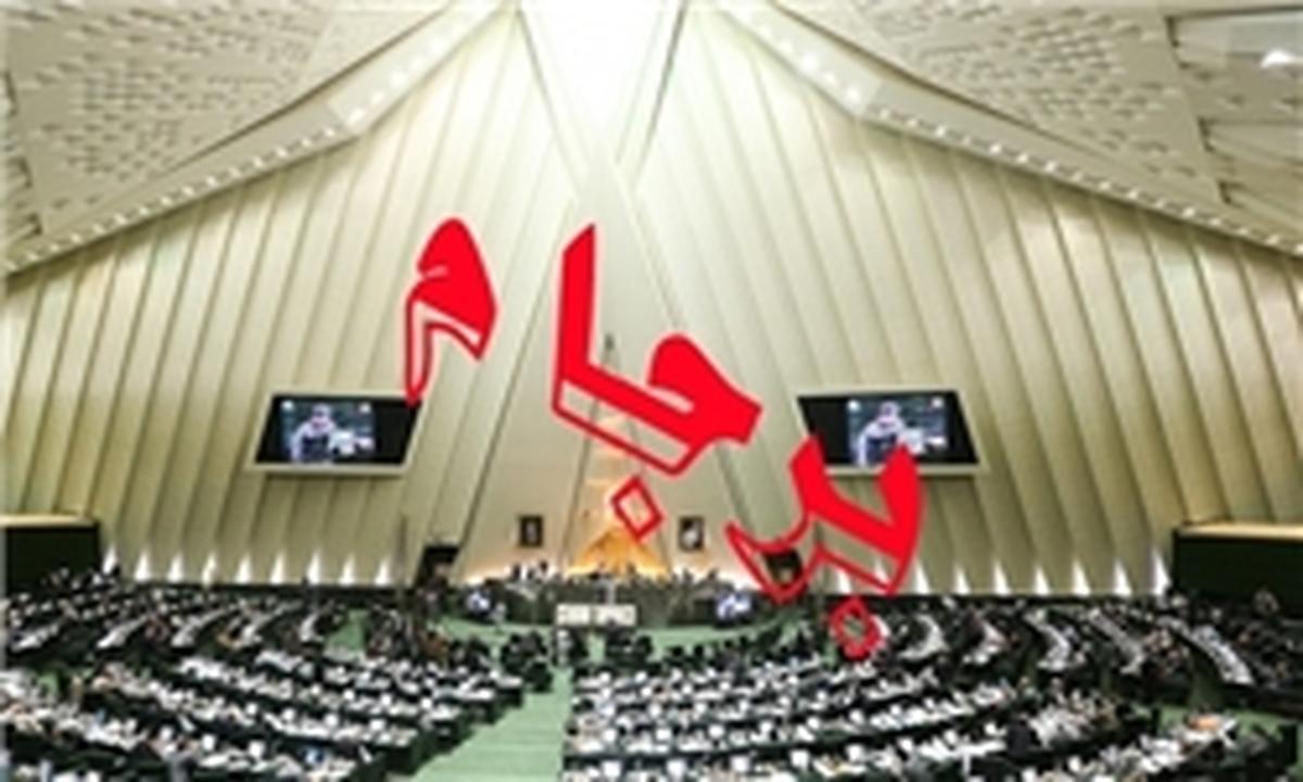 هشتمین گزارش سه ماهه وزارت خارجه درباره اجرای برجام تقدیم مجلس شد