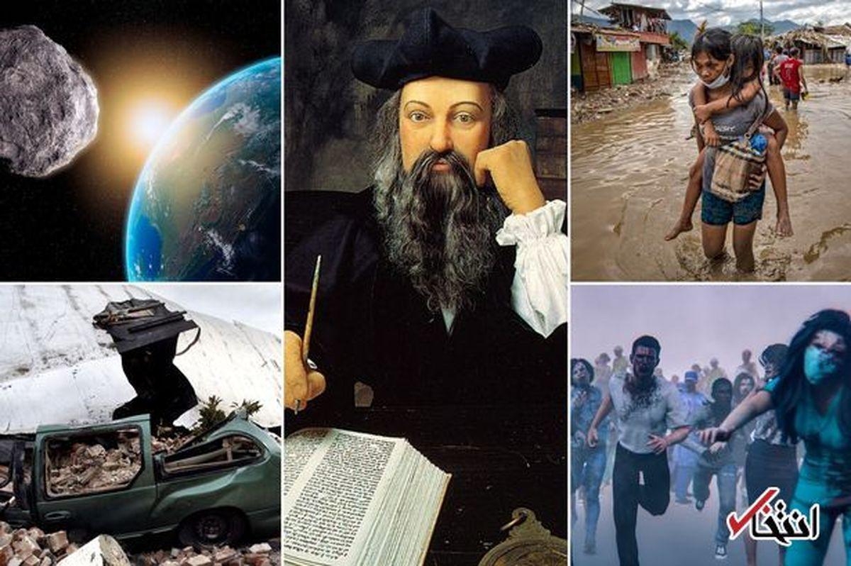 پیشگوییهای نوستراداموس برای سال ۲۰۲۱  |   از حمله زامبیها تا برخورد شهاب سنگ به زمین