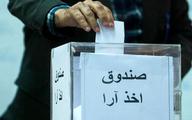نظرسنجی جدید درباره انتخابات 1400   آیا سرمایه اجتماعی اصلاح طلبان از بین رفت؟