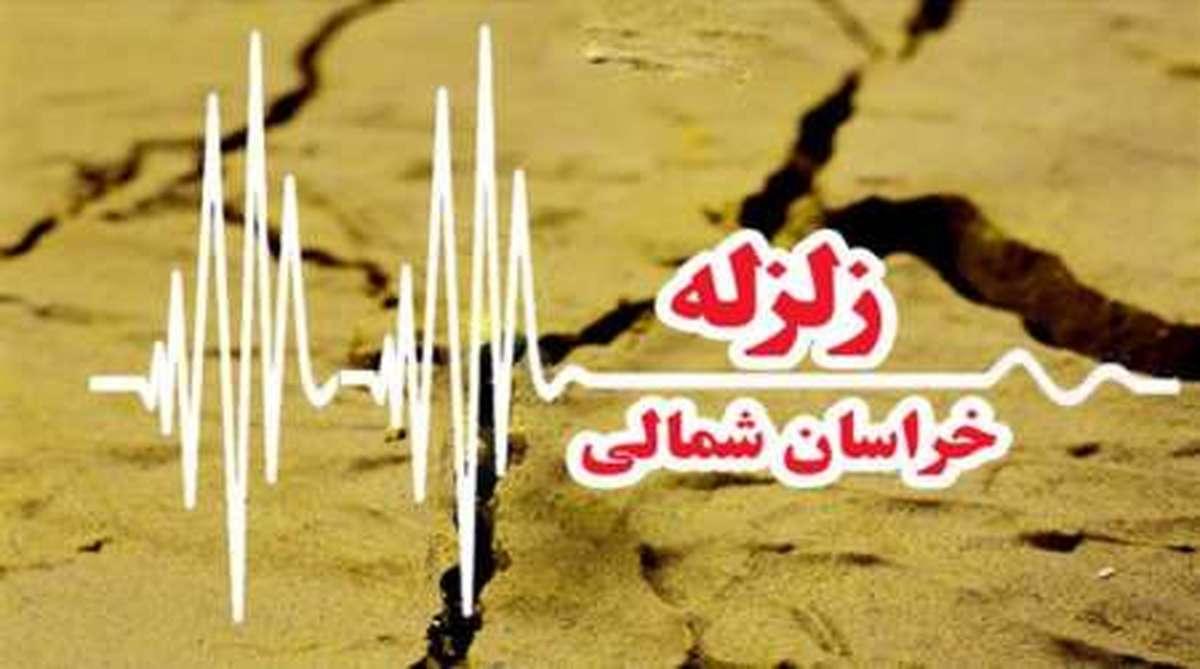 زلزله ای به بزرگی ۴ ریشتر خراسان شمالی را لرزاند