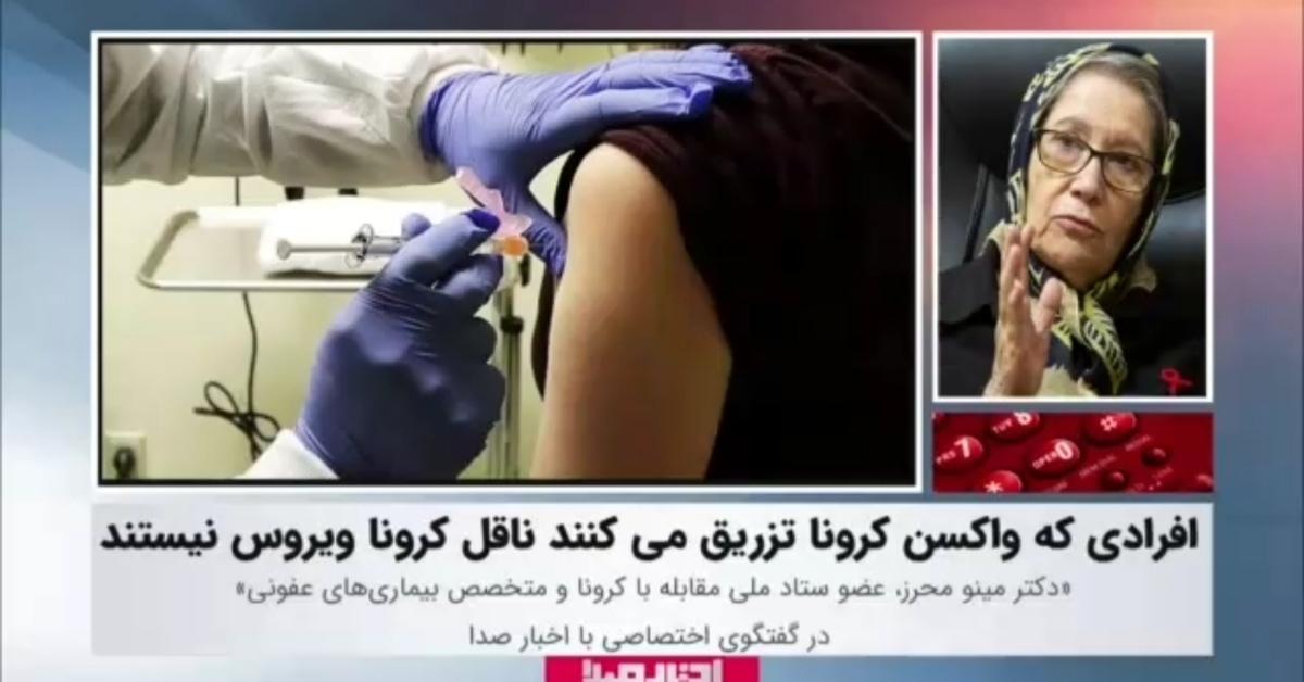افرادی که واکسن کرونا تزریق می کنند ناقل کرونا ویروس نیستند + ویدئو