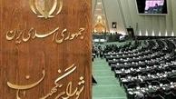 جدال بر سر حق مجلس برای عزل حقوقدانان شورای نگهبان
