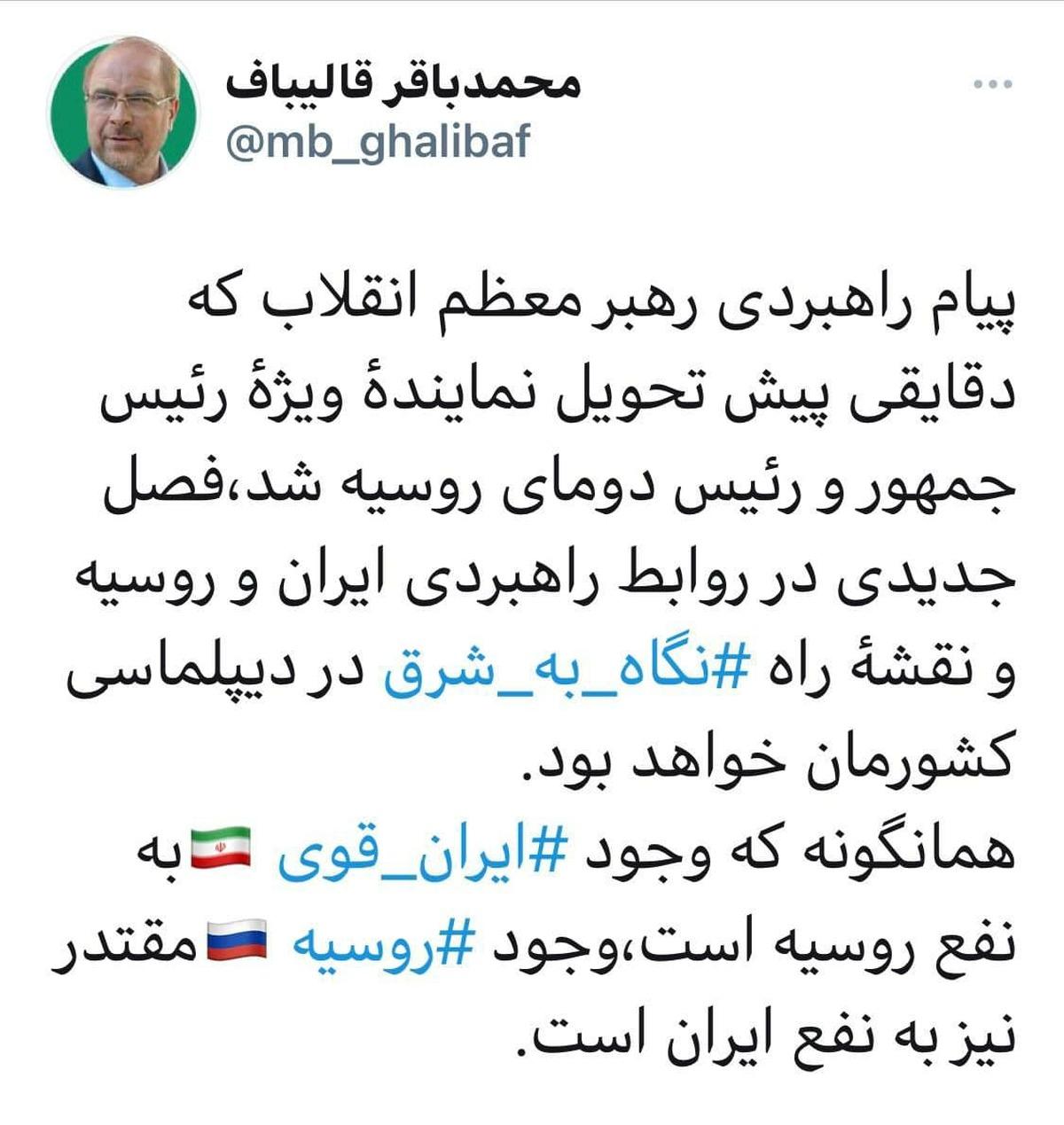 توییت قالیباف از مسکو: وجود ایران قوی به نفع روسیه است