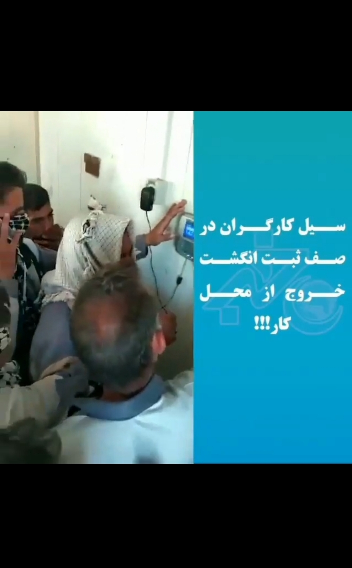 وضعیت قرمز ماهشهر و تجمع کارگران در صف ثبت انگشت حضور و غیاب محل کار + ویدئو