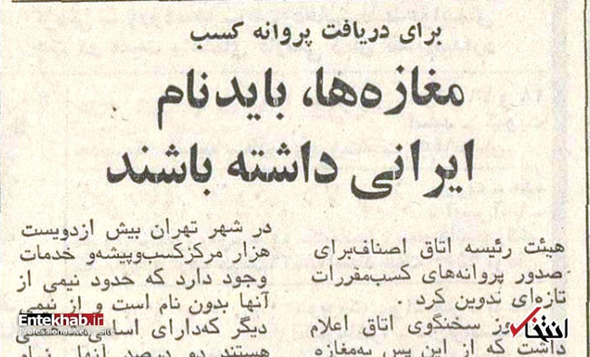 ۲۴ دی ۱۳۵۲  |   روزی که قرار شد فروشگاهها نام ایرانی داشته باشند