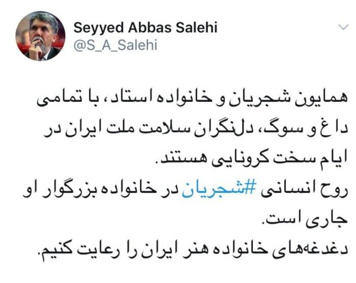در ایام سخت کرونایی خانواده استاد شجریان دلنگران سلامت ملت ایران هستند.