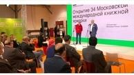 افتتاح نمایشگاه کتاب مسکو با حضور ایران