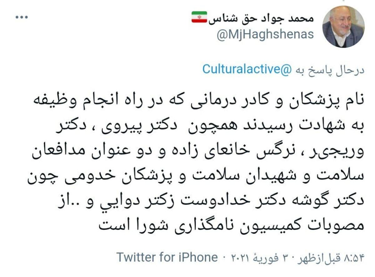 توییت حق شناس عضو شورای شهر تهران