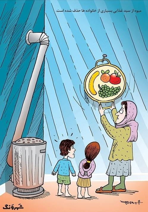 رنگ میوه را هم دیگه نمیشه دید! | میوه خوری، خاطره شد+کاریکاتور
