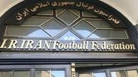 فدراسیون فوتبال:داوران در چمدان وارد ایران می کنند!+فیلم