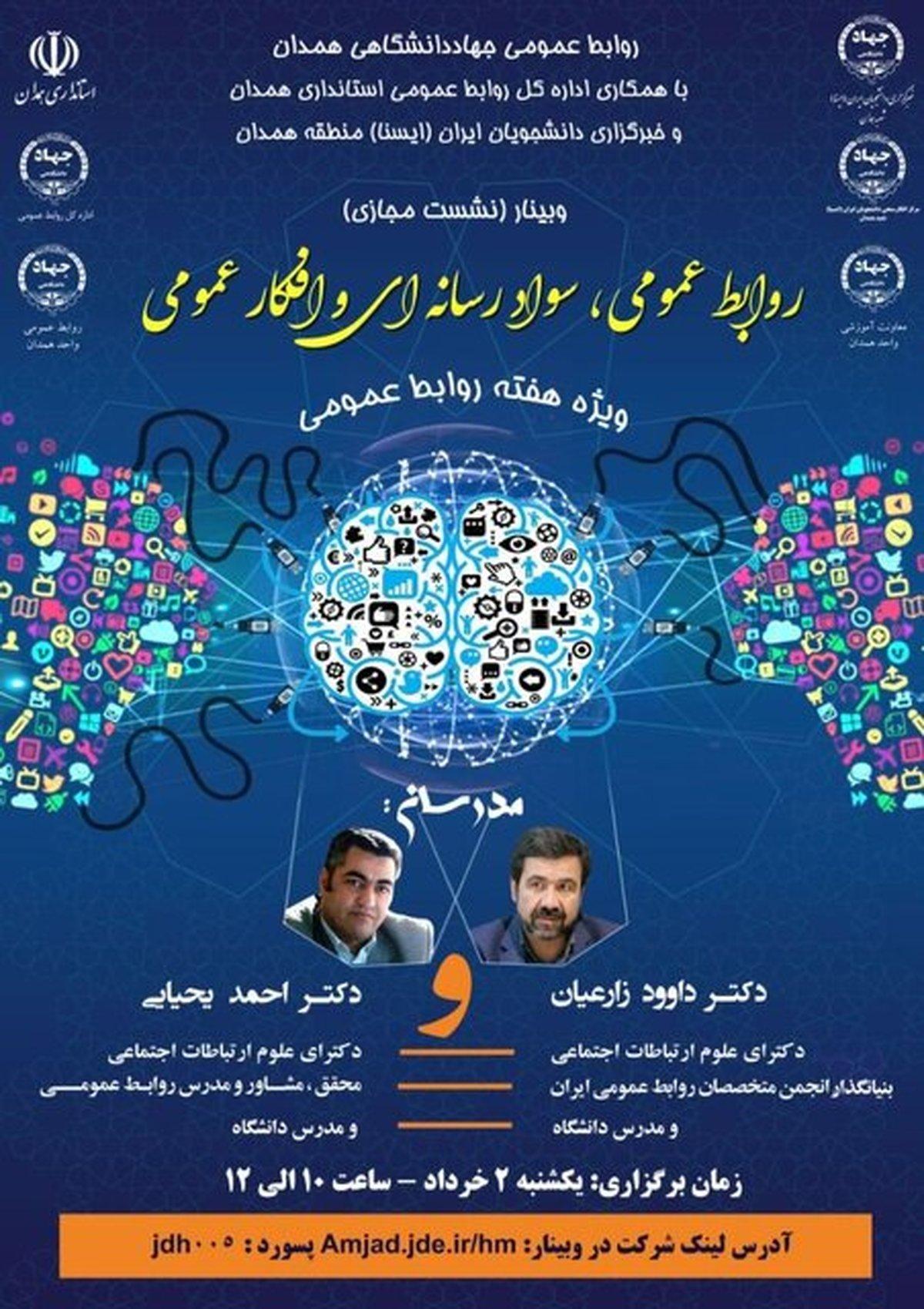 برگزاری وبینار «روابط عمومی، سواد رسانهای و افکار عمومی»