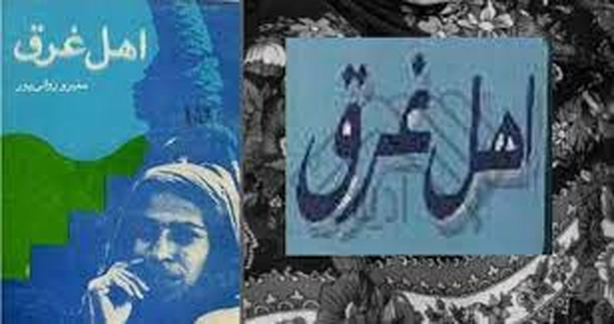 جهان خَلبوس | اهل غرق نوشته منیرو روانیپور به روایت احمد غلامی و حافظ موسوی