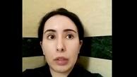 سازمان ملل: مدرکی دال بر قید حیات بودن  دختر حاکم دبی دریافت نکردیم