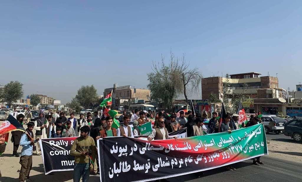 تظاهرات مردم شمال کابل علیه طالبان