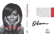 ناگفتههای زندگی زن یک سیاستمدار در کاخ سفید