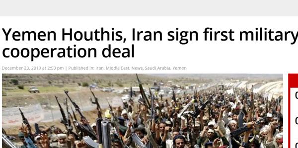 رسانه حوثیهای یمن: اولین قرارداد نظامی با ایران را امضا کردیم/ تکذیب وزارت دفاع