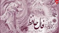 فال حافظ امروز   11 مهر ماه با تفسیر دقیق