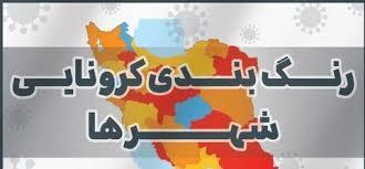 جدید ترین نقشه کرونایی ایران منتشر شد+عکس