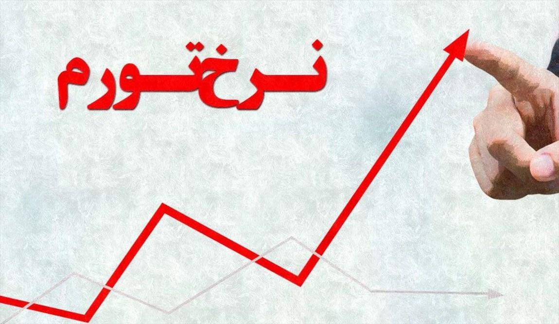 تورم سالانه تا ماه بعد به ۲۲ درصد میرسد