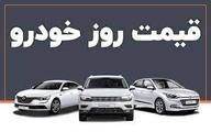 خودروهایی که ارزان شدند+قیمت ها