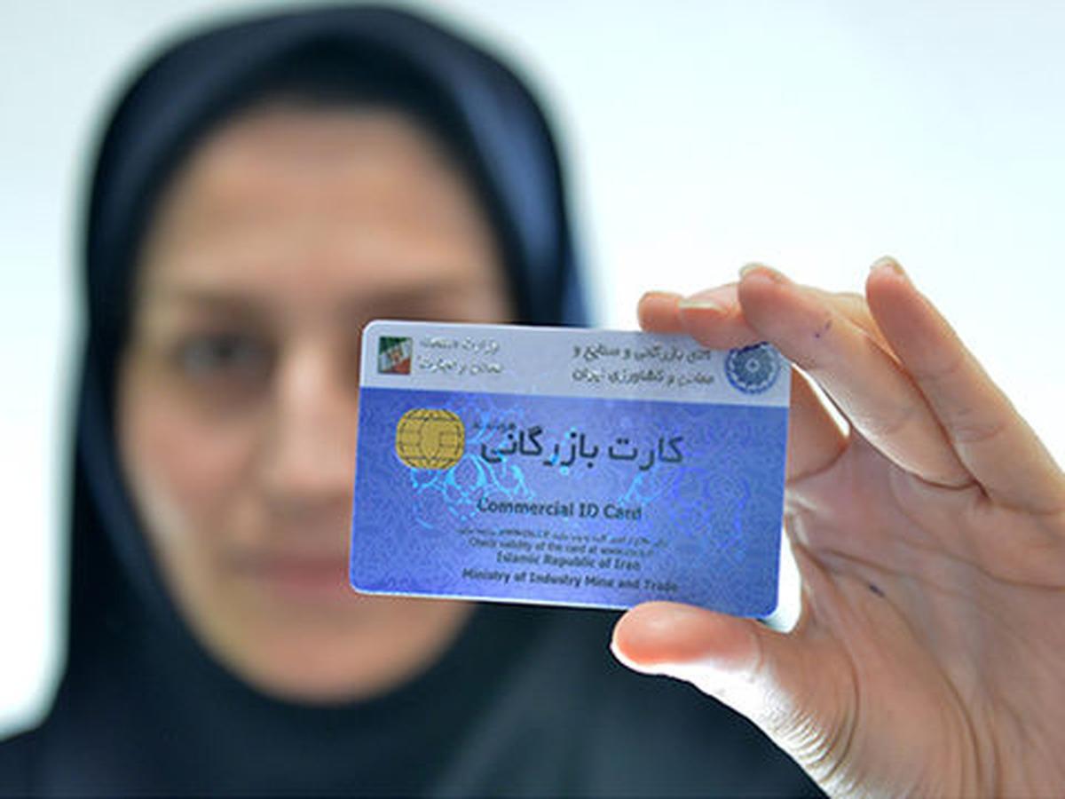 کارتهای بازرگانی  |  احتمال تغییر فرآیند استفاده از کارتهای بازرگانی وجود دارد