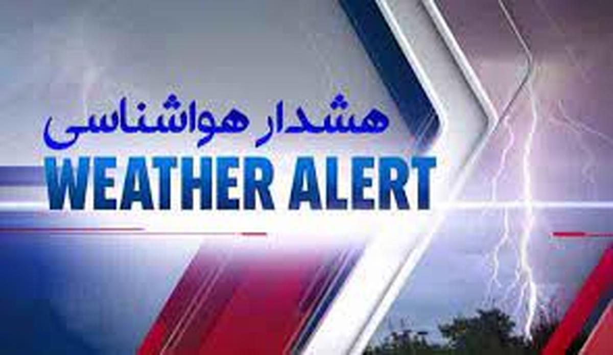 هشدار سازمان هواشناسی     تشدید بارشهای موسمی همراه با رشد ابرهای همرفتی