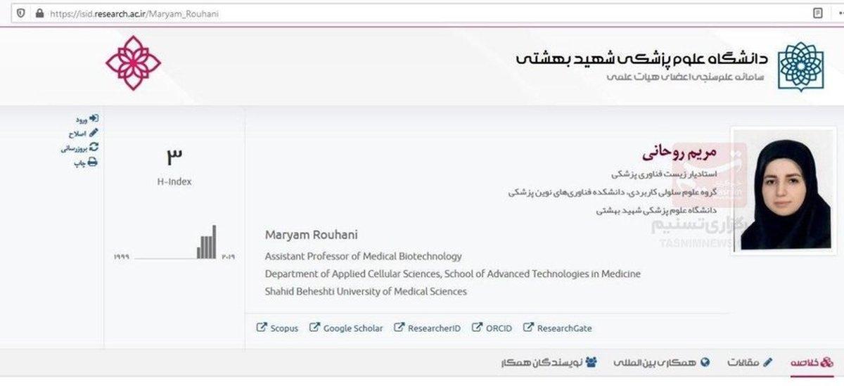 توضیح دانشگاه علوم پزشکی شهید بهشتی درباره دختر روحانی