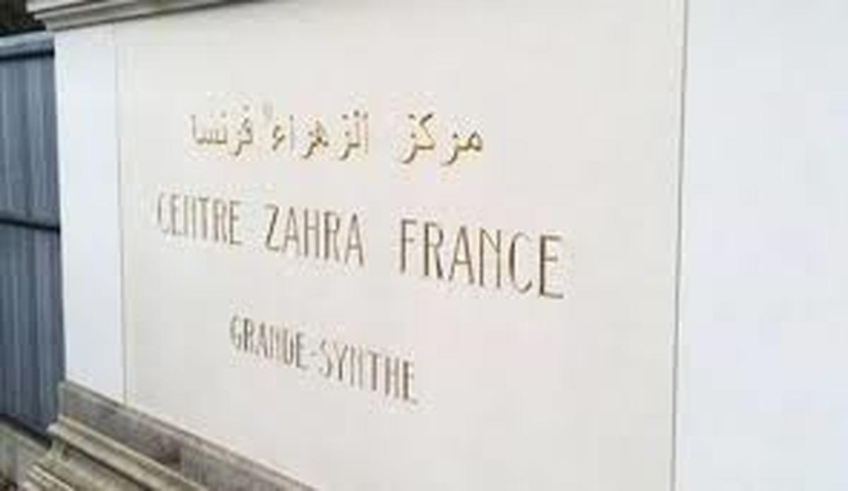 مسئولان مرکز اسلامی «الزهراء» در فرانسه بازداشت شدند