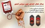 سازمان انتقال خون: مراکز اهدای خون فردا در سراسر کشور فعال است
