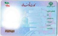 درج نام مادر در کارت ملی ایرانیان اجراء می شود ؟
