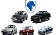 پیش فروش ویژه  محصولات ایران خودرو
