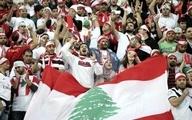 درخواست لبنان از AFC برای حضور تماشاگران مقابل ایران
