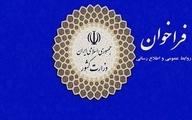 فراخوان وزارت کشور درباره شیوه برگزاری انتخابات در شرایط کرونا