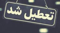 استان بوشهر  |  تعطیلی آموزش حضوری در مدارس  تمدید شد