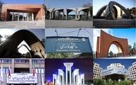 """فهرست دانشگاههایی که دانشجویان را """"حضوری"""" پذیرش میکنند"""