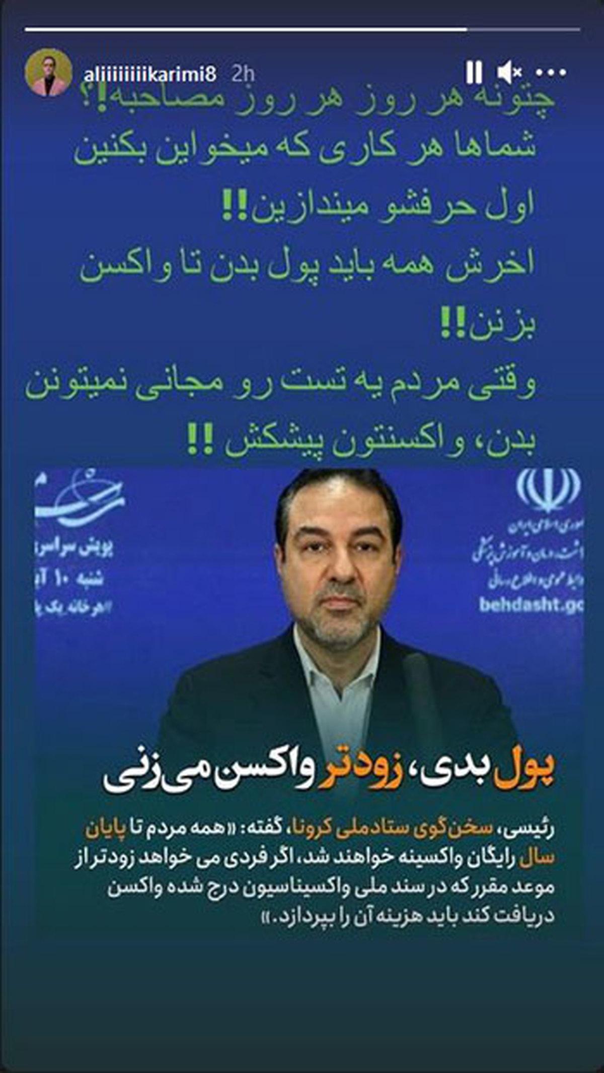 حمله شدید علی کریمی به ستاد مقابله با کرونا