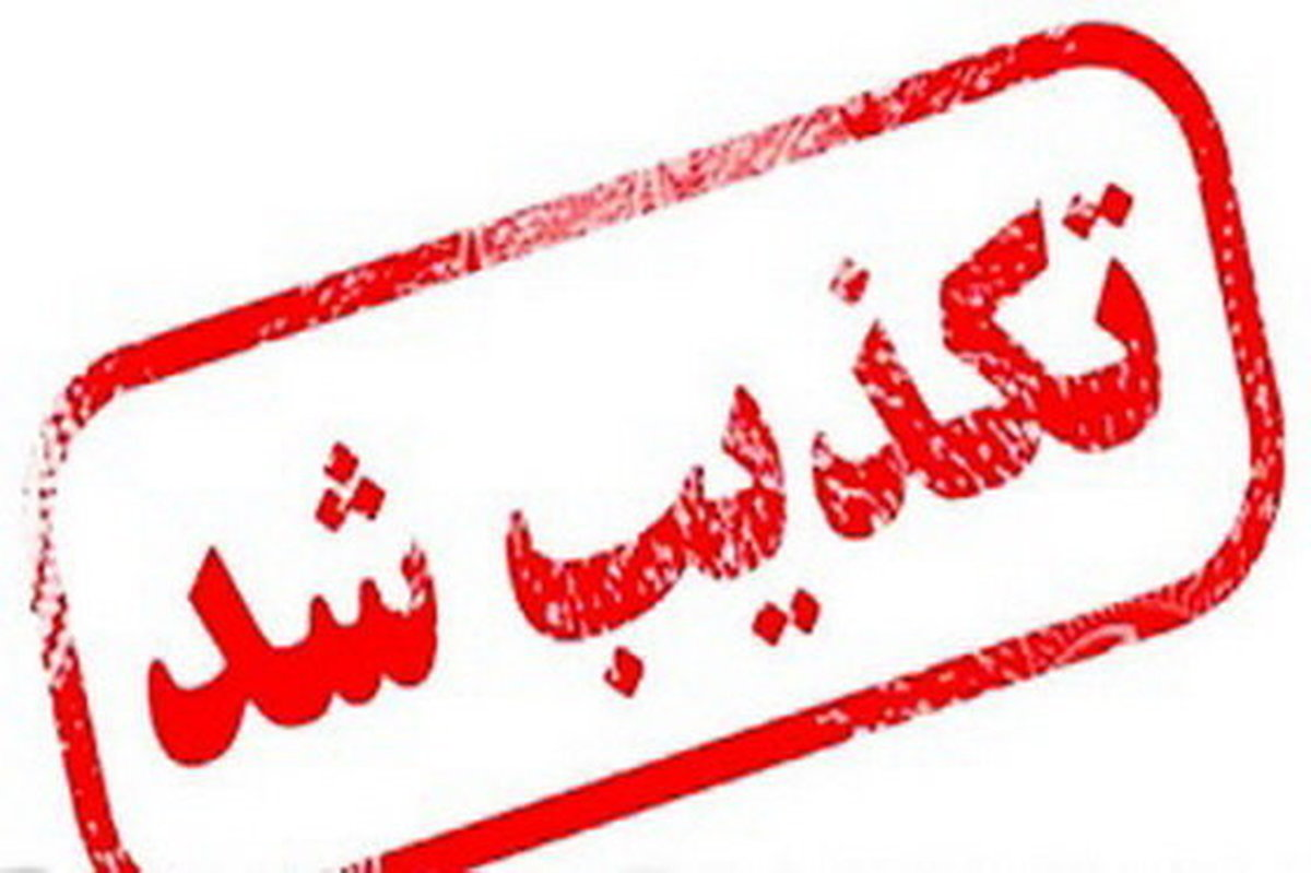 خبر استعفای وزیر بهداشت تکذیب شد
