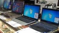 قاچاق  |   لپ تاپهای دست دوم از عراق و امارت متحده عربی وارد کشور میشود.