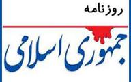 طعنه روزنامه جمهوری اسلامی به عضو مجمع تشخیص مصلحت:آب از آب تکان نخورد؟
