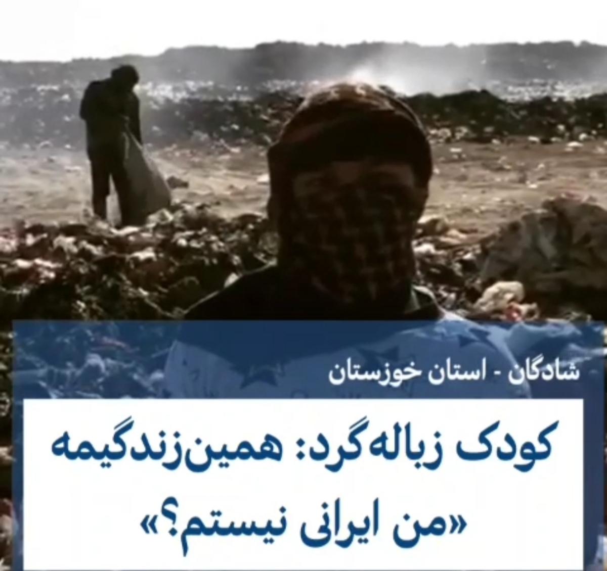 من ایرانی نیستم؟ + ویدئو
