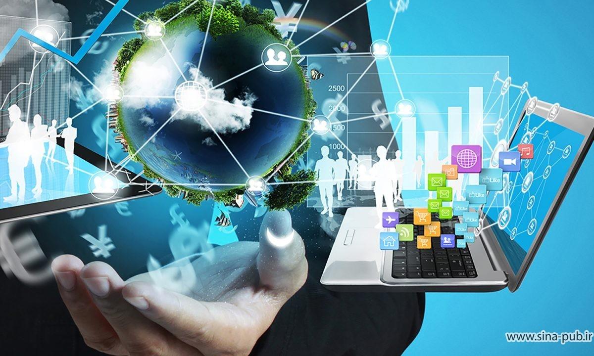 فناوری اطلاعات، تدبیر توسعه اقتصادی و اجتماعی