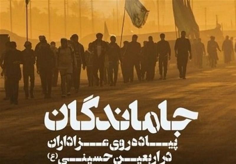 مراسم پیادهروی جاماندگان اربعین حسینی در تهران برگزار میشود