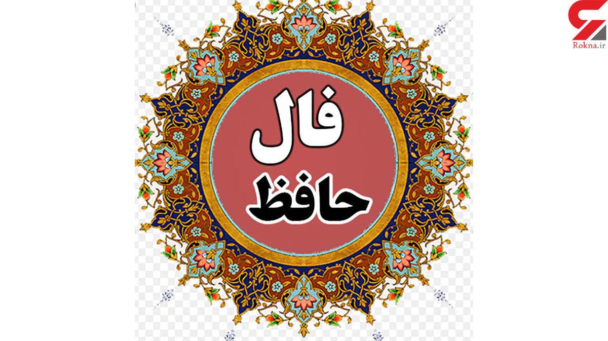 فال حافظ امروز   28 شهریور ماه با تفسیر دقیق