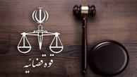 توضیحات قوه قضائیه درباره علت مرگ «میثم رضایی»