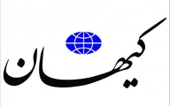 کیهان: از پیمان منع گسترش سلاحهای هستهای و آژانس خارج شوید!