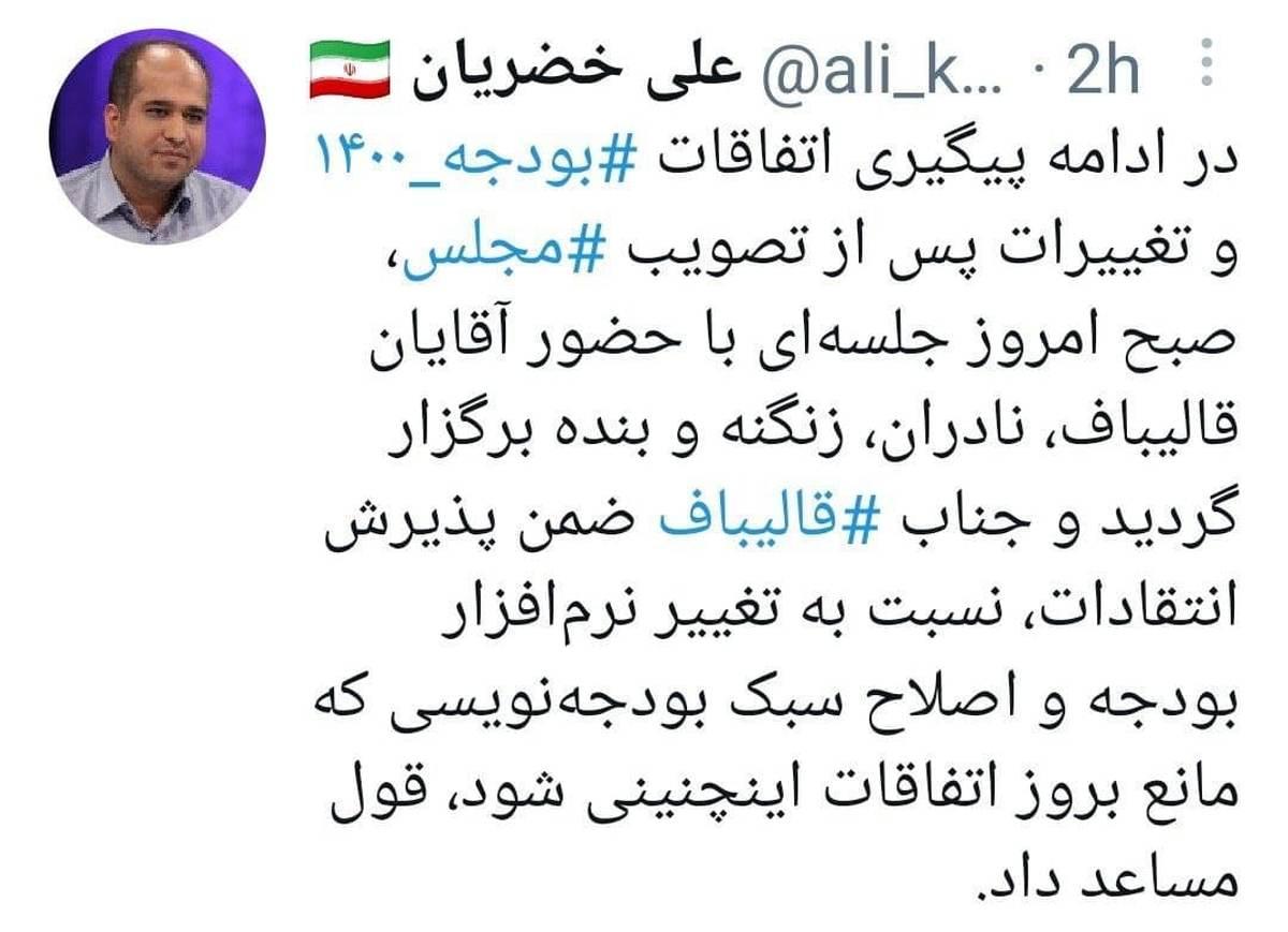 علی خضریان: قالیباف انتقادات درباره دستکاری جداول بودجه را پذیرفت